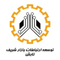 توسعه ارتباطات و بازار شریف