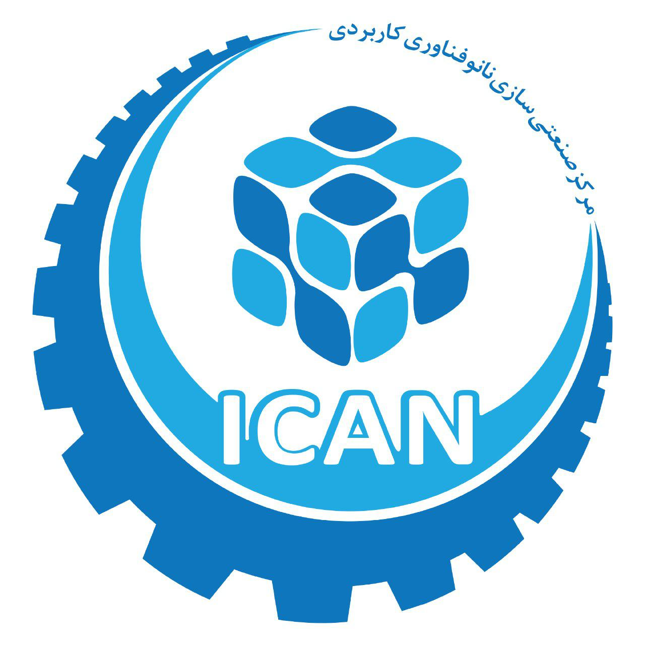 مرکز صنعتی سازی نانوفناوری کاربردی (آیکن - ICAN)