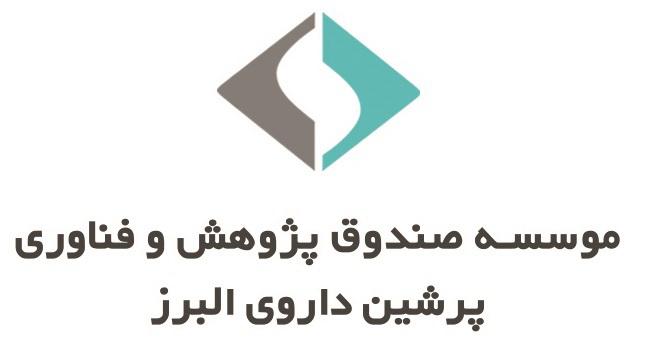 موسسه صندوق پژوهش و فناوری پرشین داروی البرز