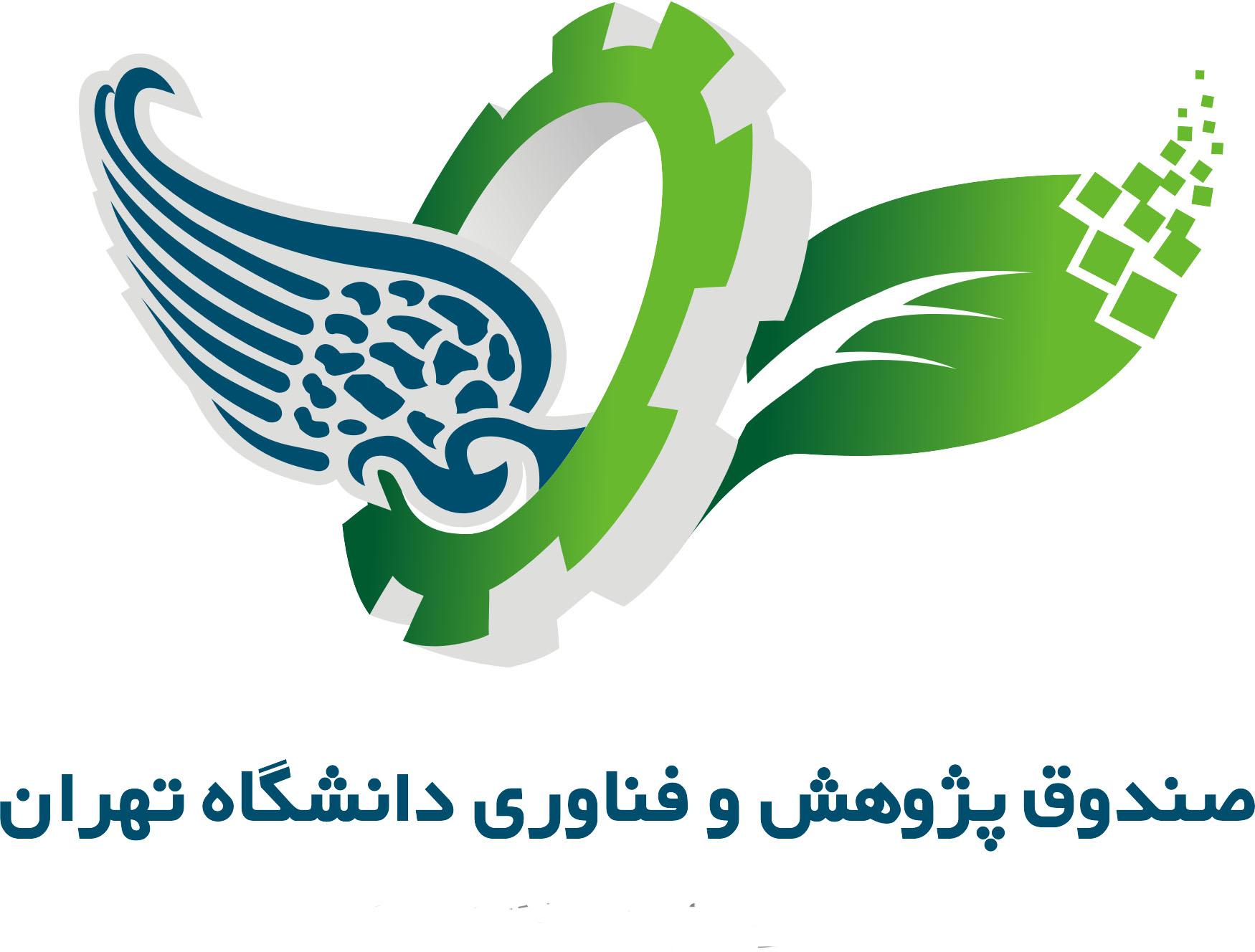 صندوق پژوهش و فناوری دانشگاه تهران