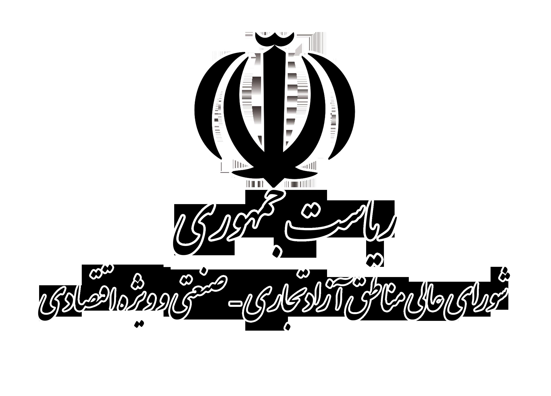 دبیرخانه شورای عالی مناطق آزاد