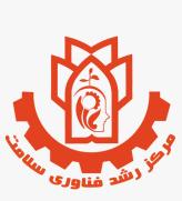 مرکز رشد فناوری سلامت دانشگاه علوم پزشکی کرمانشاه