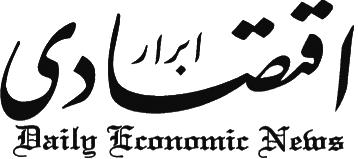 ابرار اقتصادی